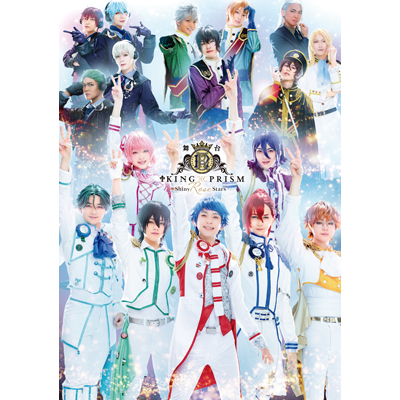 舞台「KING OF PRISM -Shiny Rose Stars-」DVD