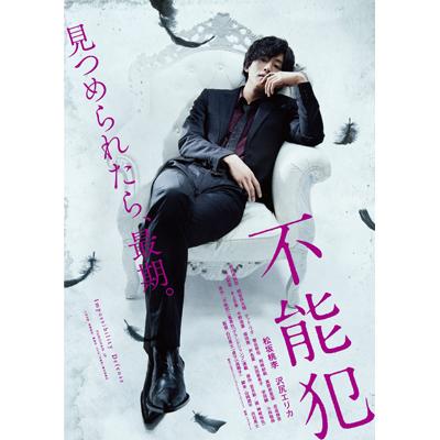 「不能犯」DVD通常版(DVD)