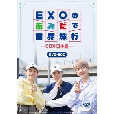 EXOのあみだで世界旅行~CBX日本編~(4枚組DVD)