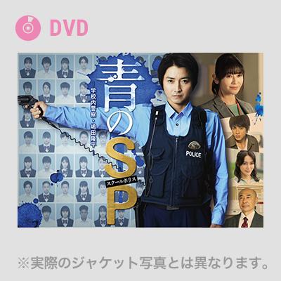 青のSP―学校内警察・嶋田隆平― DVD BOX(DVD)