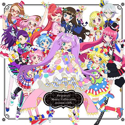 プリパラ☆ミュージックコレクション season.2 DX(AL2枚組+DVD)