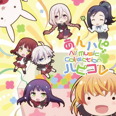 あんハピ♪ All Music Collection「ハピコレ」(3枚組AL)