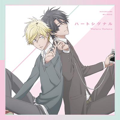 ひとりじめマイヒーロー OP 「ハートシグナル」 アニメ盤(CD)