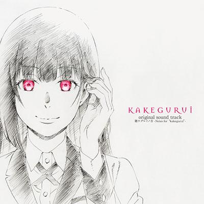 "TVアニメ『賭ケグルイ』オリジナルサウンドトラック『賭ケグルイノ音 -Notes for ""kakegurui""-』 (2枚組CD)"