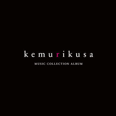 TVアニメ「ケムリクサ」ミュージックコレクションアルバム(CD)