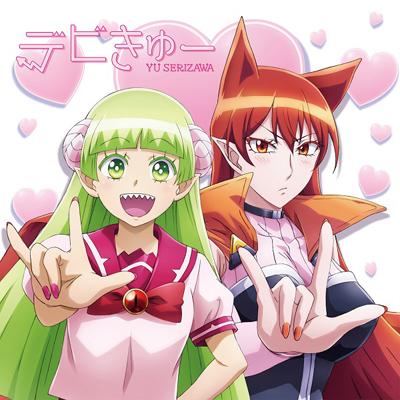 デビきゅー(CD)初回生産限定:アニメ「魔入りました!入間くん」盤