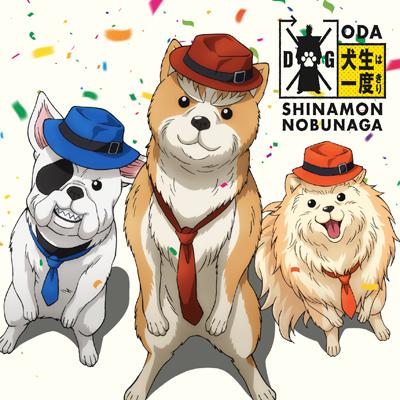 「織田シナモン信長」エンディングテーマ 『犬生は一度きり』(CD)
