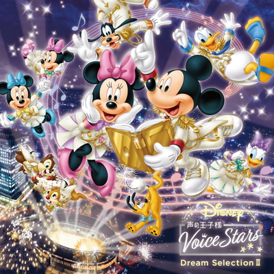 Disney 声の王子様 Voice Stars Dream Selection III(CD)