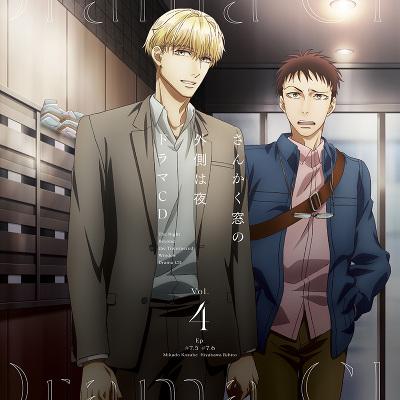 「さんかく窓の外側は夜」ドラマCD(4)(CD)