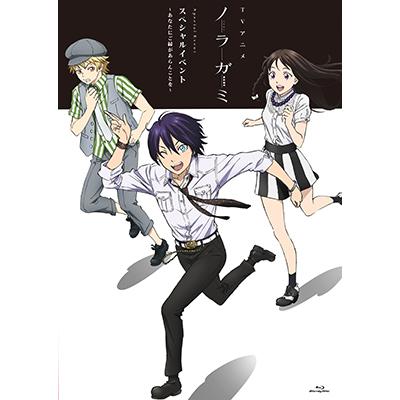 TVアニメ『ノラガミ』スペシャルイベント~あなたにご縁があらんことを~【Blu-ray】
