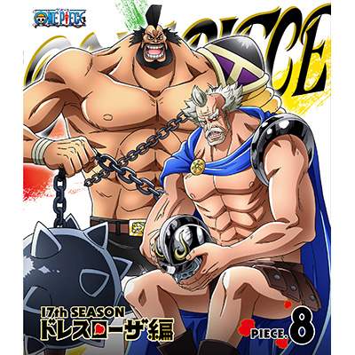ONE PIECE ワンピース 17THシーズン ドレスローザ編 piece.8(Blu-ray)