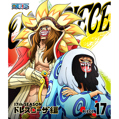 ONE PIECE ワンピース 17THシーズン ドレスローザ編 piece.17
