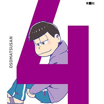 おそ松さん Blu-ray DISC 第四松