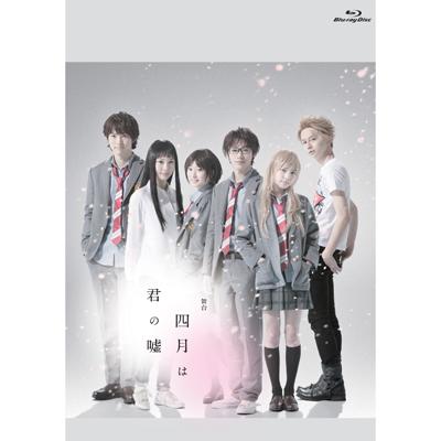 舞台「四月は君の嘘」 【初回生産限定版】(2枚組Blu-ray+CD)