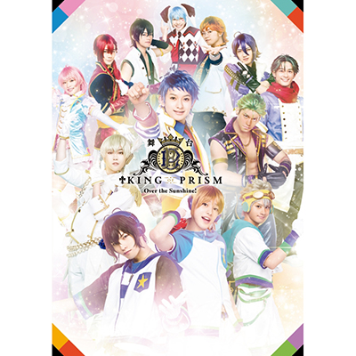 舞台KING OF PRISM-Over the Sunshine!-(Blu-ray)