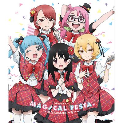 『魔法少女サイト』Magical festa.~私たちは不幸じゃない~(Blu-ray2枚組)