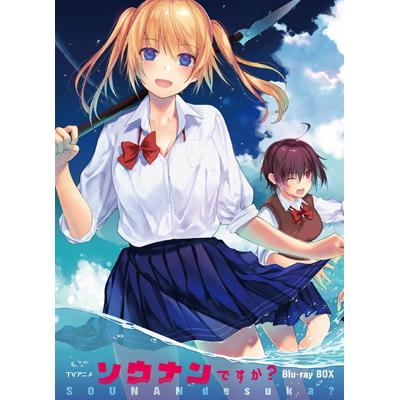 TVアニメ「ソウナンですか?」Blu-ray BOX(Blu-ray+CD)