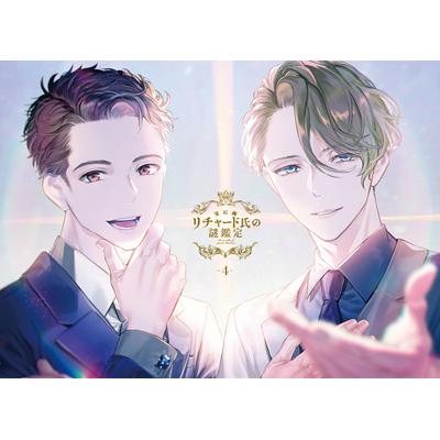 宝石商リチャード氏の謎鑑定Blu-ray 第4巻