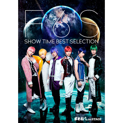 舞台 おそ松さん on STAGE ~F6'S SHOW TIME BEST SELECTION~(Blu-ray)
