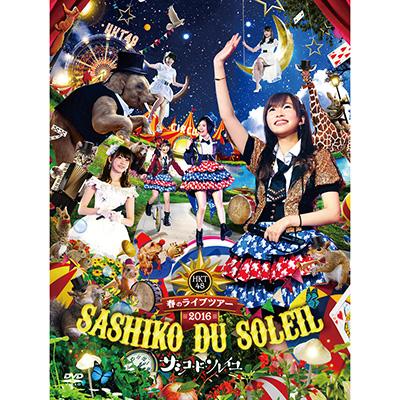 HKT48春のライブツアー ~サシコ・ド・ソレイユ2016~【DVD7枚組】