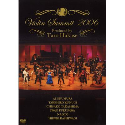 ヴァイオリンサミット 2006