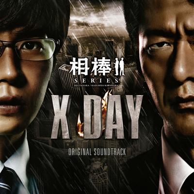 「相棒シリーズ X-DAY」オリジナルサウンドトラック