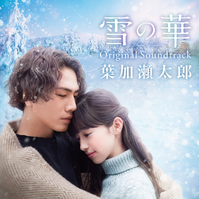 『雪の華』Original Soundtrack(CD)