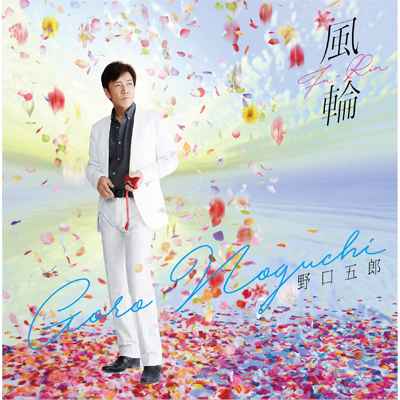 風輪(CD+DVD)