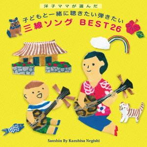 洋子ママが選んだ、子どもと一緒に聴きたい弾きたい 三線ソング BEST27