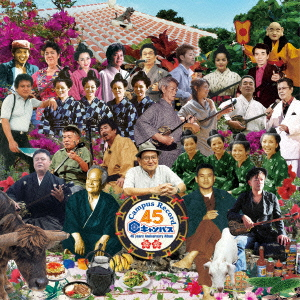 キャンパスレコード45周年記念アルバム~決定盤!沖縄の歌~