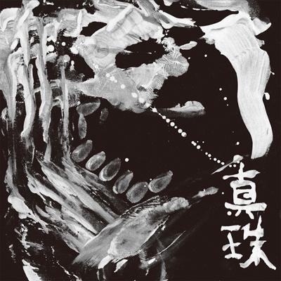 真珠(CD)