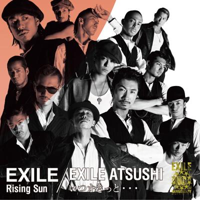 サン exile ライジング