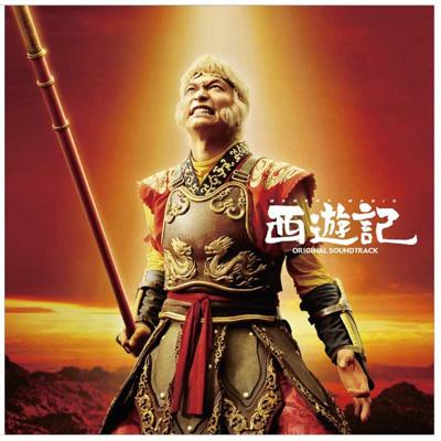 映画「西遊記」 ORIGINAL SOUNDTRACK