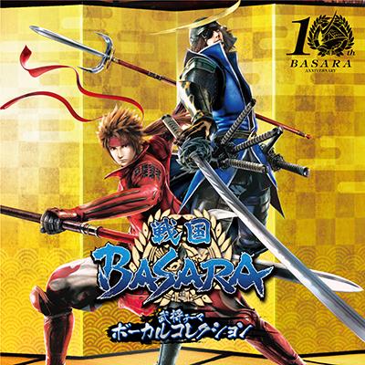 戦国BASARA 10周年記念 武将テーマ ボーカルコレクション(CD+DVD)
