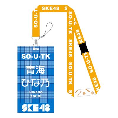 SKE48「ソーユートコあるよね?」メンバー別チケットホルダー【9期研究生】