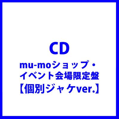 <mu-moショップ・イベント会場限定商品>Happiness【個別ジャケver.】(CD)