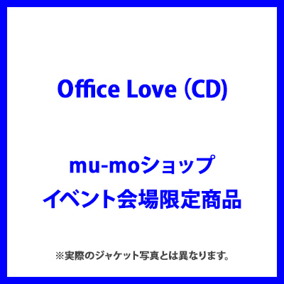 <mu-moショップ・イベント会場限定商品>Office Love(CD)