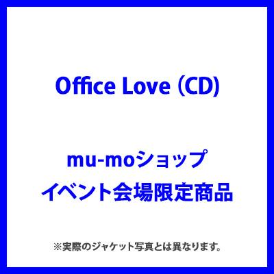 <mu-moショップ・イベント会場限定商品>Office Love(CD)
