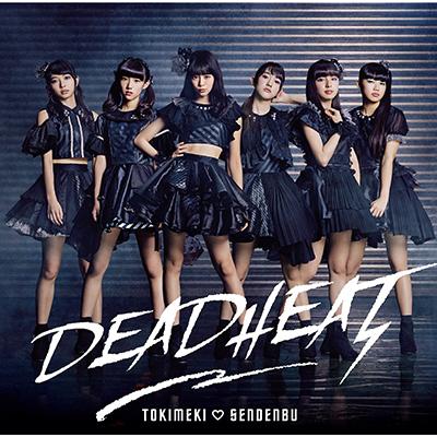 DEADHEAT【期間限定生産びっぐ盤】(CD+DVD)