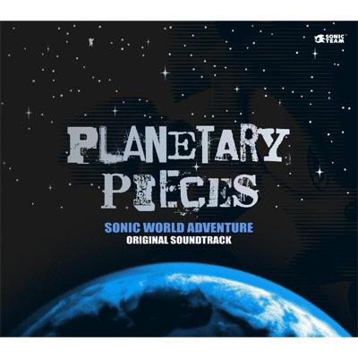 ソニック ワールド アドベンチャー オリジナルサウンドトラック「プラネタリー・ピーシーズ」