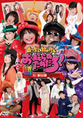 森川智之と檜山修之のおまえらのためだろ!祝!第50弾記念DVD 鱚-KISU-(2枚組DVD)