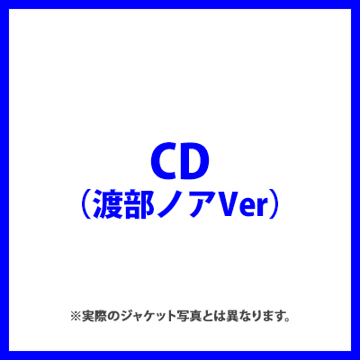 SWEETS  MAGIC !!(渡部ノアVer)(CD)