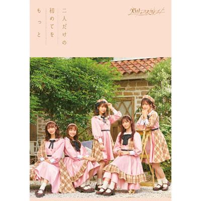 【mu-mo限定盤】二人だけの初めてをもっと(CD+DVD)