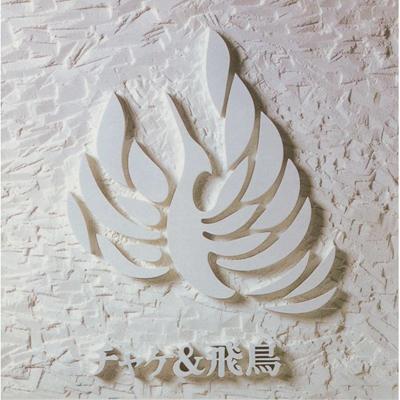 風舞【初回限定生産盤】(SHM-CD)