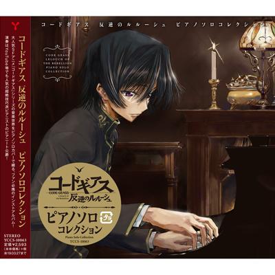 コードギアス 反逆のルルーシュ ピアノソロコレクション(CD)