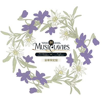 【初回生産限定盤】MusiClavies DUOシリーズ ヴァイオリン×チェロ 豪華限定盤 (CD+オリジナル小冊子+CDジャケイラスト缶バッチ+未収録楽曲ダウンロード券)
