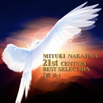 中島みゆき・21世紀ベストセレクション『前途』(CD)