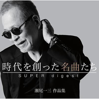 時代を創った名曲たち ~瀬尾一三作品集 SUPER digest~(Blu-spec CD2 2枚組)