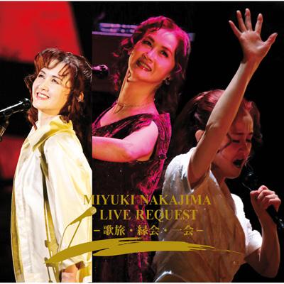 中島みゆき ライブ リクエスト ‐歌旅・縁会・一会‐【通常盤】(CD)