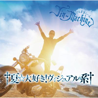 夏☆大好き!ヴィジュアル系【ブルーハワイ盤】(CD)
